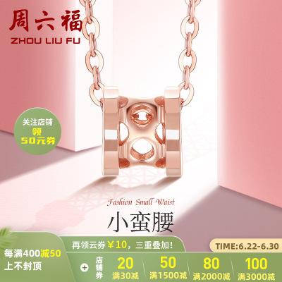 周六福(ZHOULIUFU) 小蠻腰吊墜18K金項鏈女士款玫瑰金彩金鎖骨鏈 多彩KI064516
