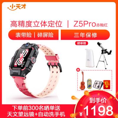 小天才电话手表Z5 Pro 赤釉红 4G全网通儿童智能防水定位中小学生男女孩手表