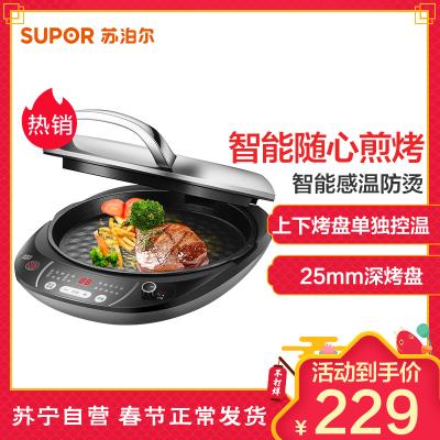 苏泊尔(supor)可拆洗25mm深烤盘 煎烤机 JD30R811 回流导油槽电饼铛