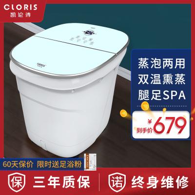 【蒸泡干濕兩用】凱倫詩(CLORIS)熏蒸泡一體全自動足浴盆F651熏蒸功能按摩洗腳盆節能鎖溫高深桶電動泡腳足浴器象牙白