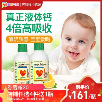 【液體鈣好吸收】美國童年時光 嬰幼兒童補鈣 鈣鎂鋅液體乳鈣復合型牛乳 473ML*2瓶裝