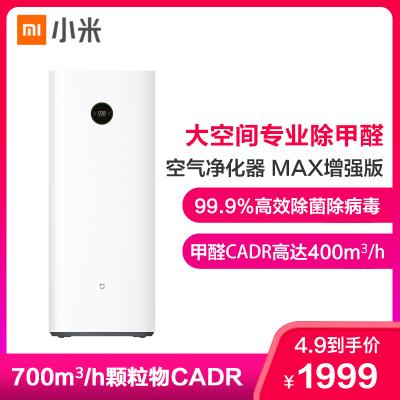 小米(MI)米家空氣凈化器MAX 增強版 辦公家用靜音智能除甲醛除霧霾過敏PM2.5 裝修屏幕顯示 小米空氣凈化器