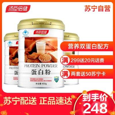 湯臣倍健蛋白粉蛋白質粉孕婦中老年人增強免疫力營養保健品450g+150g+植物150g