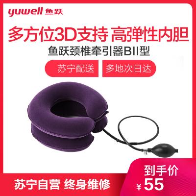 魚躍(YUWELL)家用醫用BII型2層頸椎器頸椎牽引器(器械) 家用充氣式頸托