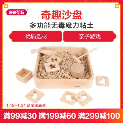米米智玩 太空沙玩具套装安全无毒魔力粘土多功能儿童奇趣沙盘