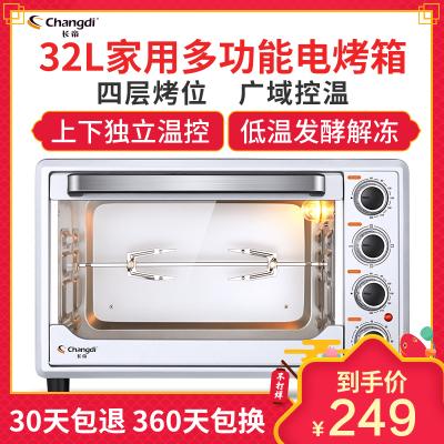 长帝(Changdi) 电烤箱TRTF32 32L 上下管独立调温 低温发酵 旋转烧烤 防爆照明灯 机械式 电烤炉