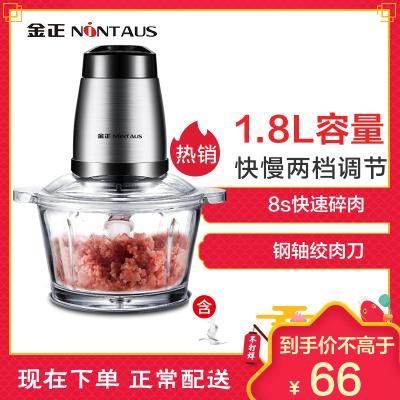 金正(NINTAUS)绞肉机JZR-R339玻璃碗单刀 家用电动碎肉机多功能料理机搅馅打剁辣椒机搅拌机