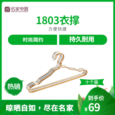 名家(MingJia)時尚簡約耐用方便晾衣撐衣架1803衣撐(10個裝)土豪金