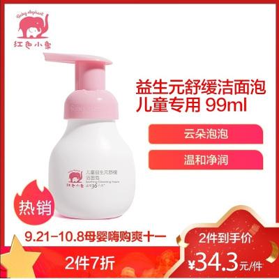 紅色小象兒童益生元舒緩潔面泡99ml 寶寶洗面奶泡沫男女孩護膚保濕正品