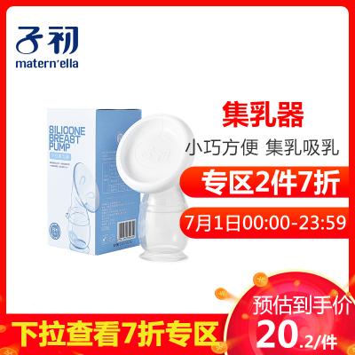 子初集奶器硅膠吸奶器手動防溢奶母乳收集拔奶接漏奶擠奶集乳神器