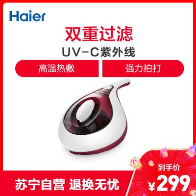 海爾(Haier)除螨儀ZC402R 酒紅色 家用小型迷你手持床鋪除塵吸塵器紫外殺菌
