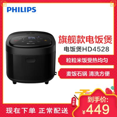 飞利浦(Philips) 电饭煲 HD4528 4L/4升大容量 IH电磁加热 麦饭石内胆材质 家用多功能 智能预约功能