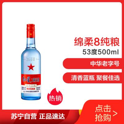 红星二锅头酒 绵柔8陈酿 53度500ml 单瓶装清香型白酒(新老包装随机发货)