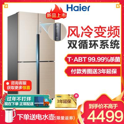 海尔(Haier)BCD-531WDVLU1 531升风冷无霜十字门对开门多门 干湿分储 变频节能 Wifi 家用电冰箱