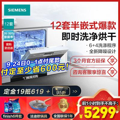西門子(SIEMENS)洗碗機半嵌式家用智能雙重高溫烘干 自動洗碗器 自制門面板12套SJ533S08DC