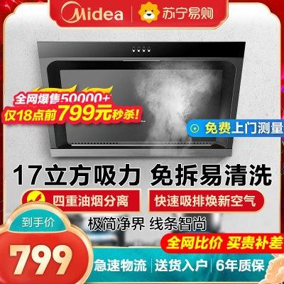 美的(Midea)抽油烟机CXW-200-J15 侧吸式吸油烟机 家用厨房大吸力侧吸式抽油烟机