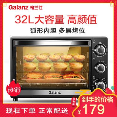 格兰仕(Galanz) K12电烤箱上下发热管多层烤位设置家用烘焙多功能电 32升烤箱