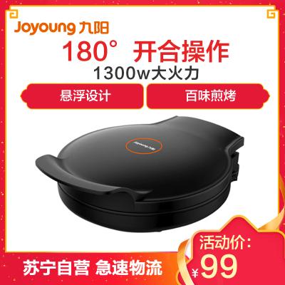 九阳(Joyoung)电饼铛JK-30K09S 1300W大火力 双面加热 便捷一键操作 健康不粘易清洗