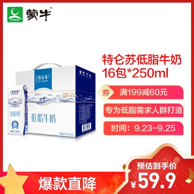蒙牛特侖蘇低脂牛奶利樂鉆250ml*16包