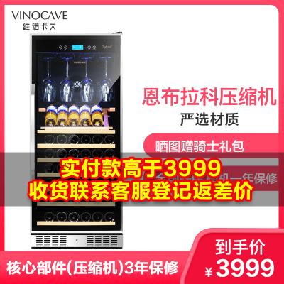 維諾卡夫(vinocave)CWC-128A 壓縮機恒溫紅酒柜128支裝側開門恒溫酒柜 配掛杯架