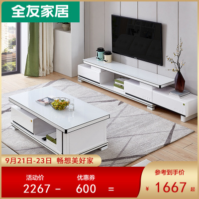 【雙節同慶】全友家居 簡約現代茶幾電視柜組合鋼化玻璃茶幾可儲物電視柜 客廳家具套裝 120361