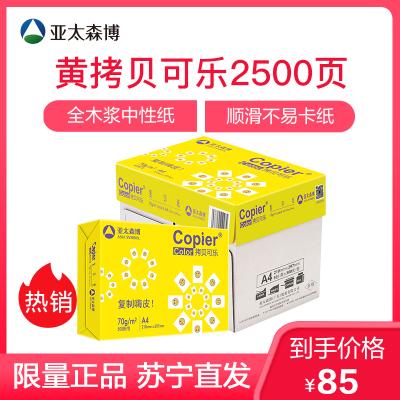 亞太森博(Asiasymbol) 黃拷貝可樂70g A4 5包裝 復印紙 500頁/包