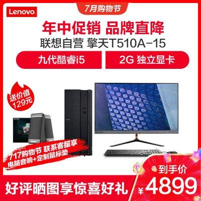 聯想(Lenovo)擎天T510A-15 英特爾酷睿i5 (i5-9400F 8G 1T 2G獨顯 WIFI 藍牙) 23英寸顯示器 商務辦公學習個人家用企業采購臺式機電腦