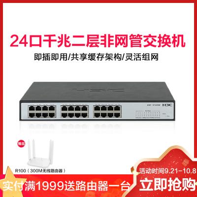 華三(H3C)H3C S1324G 24千兆電口非網管機架式企業級網絡交換機