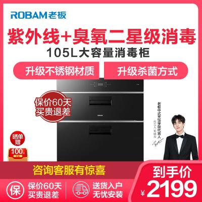 老板(ROBAM)嵌入式消毒柜105L大容量紫外線+臭氧二星級消毒ZTD105B-XB702X