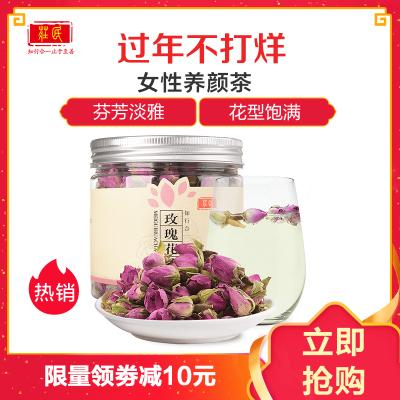 庄民(zhuang min) 玫瑰花茶50g/罐 香味浓 精选好货 干花茶叶花草茶
