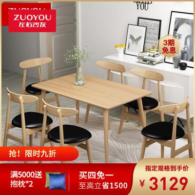 左右 客廳家具組合 現代北歐簡約風餐桌椅組合實木桌腿簡約家具套裝 6003E+Y