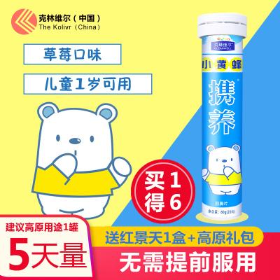 【兒童可用】小黃蜂攜氧片送紅景天膠囊高原反應西藏云南旅游藍氧片