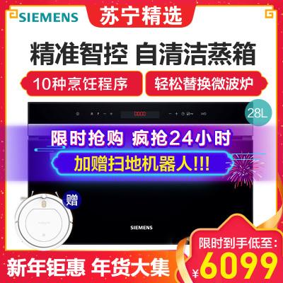 西门子(SIEMENS)嵌入式电蒸箱 CD543KBT1W 智能触控式28升电蒸炉不锈钢玻璃面板