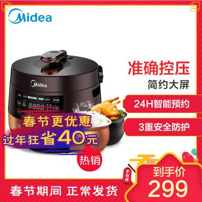 美的(Midea)电压力锅 MY-YL50Easy203 双胆预约定时底盘加热微电脑按键式电高压锅3-6人保温 4.8L