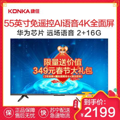 康佳(KONKA) 55Q30 55英寸 超薄智慧全面屏 36核 远场语音 4K超高清 智能网络 LED液晶平板电视机