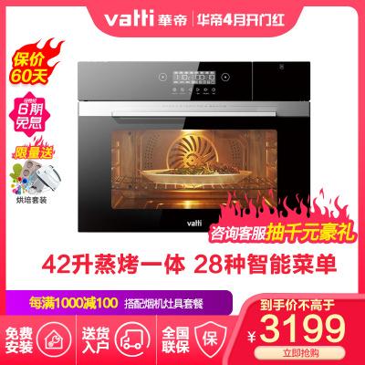 华帝(vatti)嵌入式烤箱蒸箱二合一 智能家用42L大容量蒸烤一体机 蒸汽清洁JYQ70-i23008