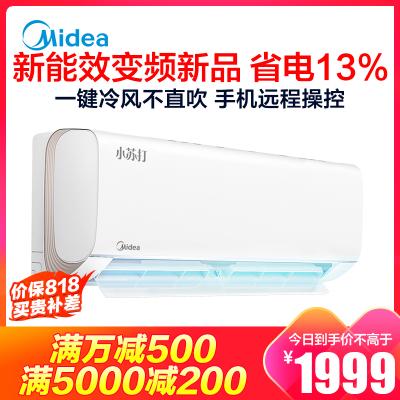 美的(Midea) 空调自营 大1匹新能效 变频挂机 大1P冷暖 挂壁式家用空调小苏打KFR-26GW/N8VJA3