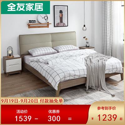 【搶】全友家居現代北歐臥室套裝歐皮軟靠雙人床穩固床體結構大床 123810床