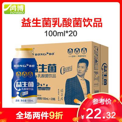 鴻博(HONGBO) 100ml*20 牛保姆益生菌乳酸菌飲品 原味 整箱 A D 鈣奶 益生菌酸奶 兒童養樂多 飲料