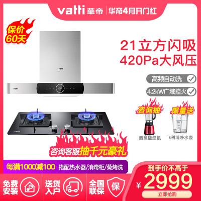 華帝(vatti)21立方大吸力歐式油煙機灶具套餐高頻自動洗420Pa大風壓4.2kW大火力i11092+55B天然氣