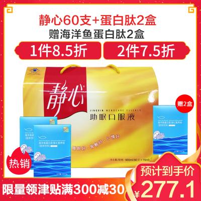 太太药业(Taitai)静心口服液15ml*60支900g+蛋白肽2盒 组合礼盒装 睡眠好 骨骼好心情好草本配方