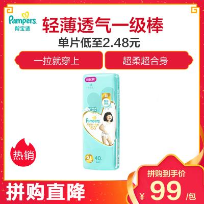 帮宝适(Pampers)日本进口一级帮拉拉裤XL40婴儿尿不湿超薄透气纸尿裤