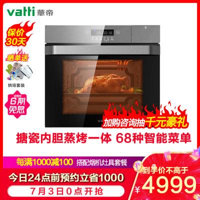 華帝(vatti)嵌入式蒸烤一體機 家用多功能蒸汽烤箱 蒸箱烤箱二合一 70L大容量i23007