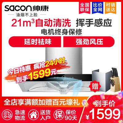 帥康(sacon)T8066抽油煙機歐式吸油煙機單機家用自清洗大吸力頂吸式廚房抽煙機企業價自動清洗排煙罩脫排油煙機單煙機