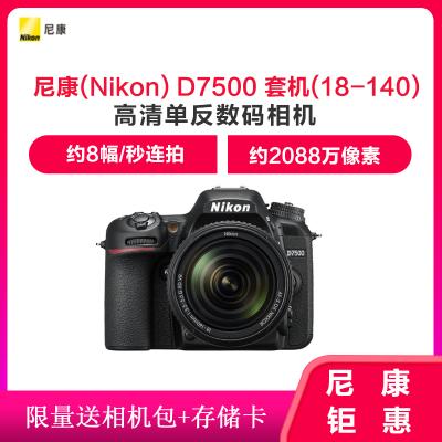 尼康(Nikon)D7500 單反套機(AF-S DX 尼克爾 18-140mm f/3.5-5.6G ED VR)