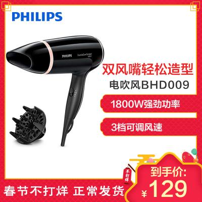 飞利浦(Philips) 电吹风BHD009/05 家用吹风机 1800W大功率冷热风 3档可调节 恒温护发
