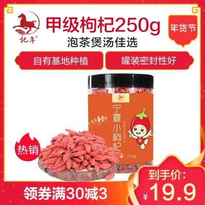 杞年 宁夏原产正宗中宁甲级枸杞250g/罐 自有基地种植