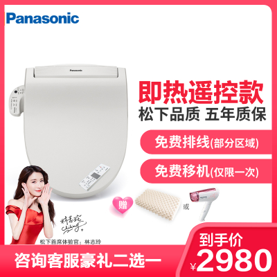 松下(Panasonic)智能马桶盖板DL-7230CWS洁身器坐便器盖板支持即热冲洗暖风吹拂自动除臭遥控操作