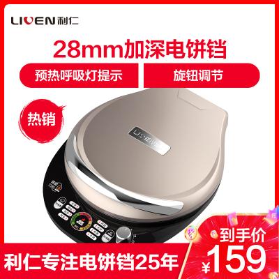 利仁(Liven)電餅鐺煎烤機LR-D285T家用加深多功能煎烤烙餅機懸浮式煎烤機雙面懸浮智能