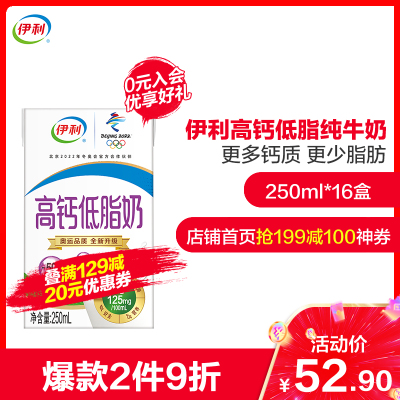 伊利 純牛奶 無菌磚高鈣低脂250ml*16盒(禮盒裝) 營養成人學生早餐奶